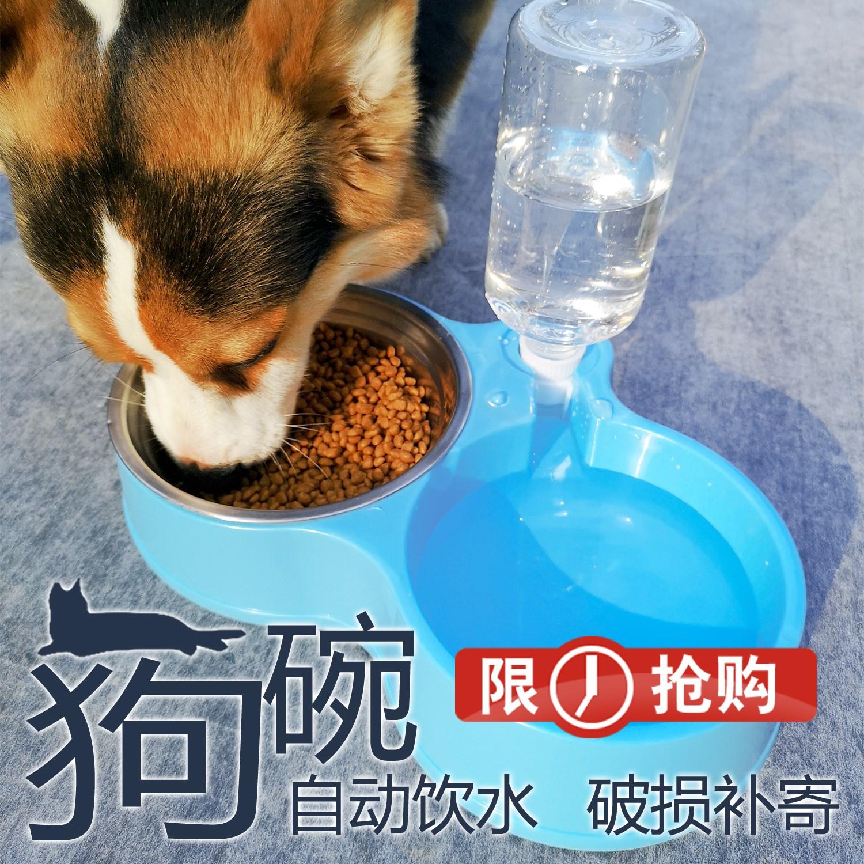 狗碗猫碗狗盆双碗自动饮水饭盆粮食盆大型犬金毛泰迪宠物猫咪用品
