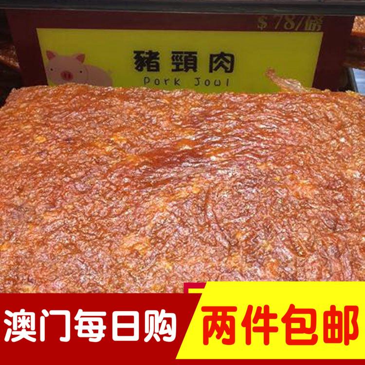 澳门代购单价钜记饼家钜记猪肉猪猪颈肉脯肉干现特产食品表格图片