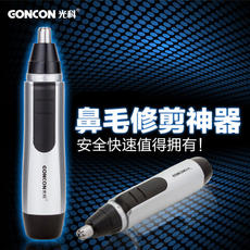 GONCON / guangke electric nose hair trimmer men's nose hair female repair ear nose hair eyebrow shaving nose hair