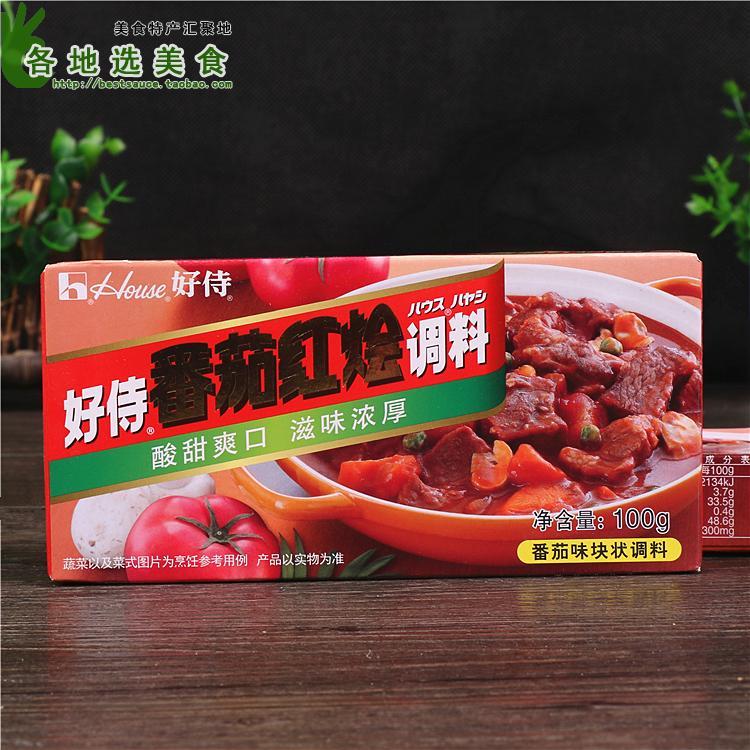 3盒包邮 好侍番茄红烩调料100g番茄牛腩烩饭调料速食罗宋汤料理包