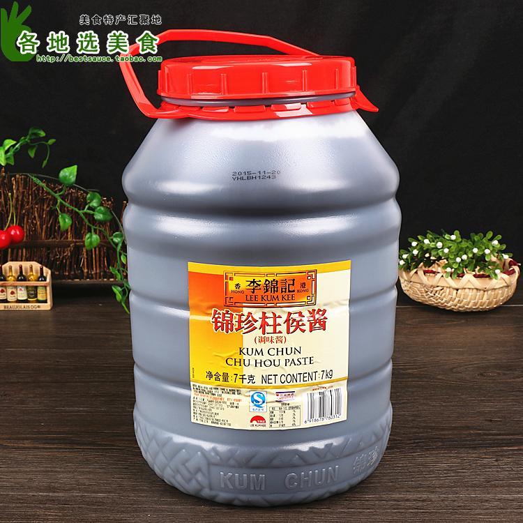 包邮24省 李锦记锦珍柱侯酱7kg餐饮装 柱候酱烹饪肉类蔬菜调味酱