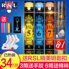 Rsl Asia Lions Dragon Badminton No. 7 12 loaded not bad 6th 5th No. 8 resistance to play Genuine game training ball