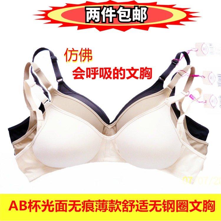 两件包邮正品依曼丽文胸YA2113女士薄款无钢圈光面无痕内衣YA4201