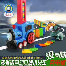 Domino electric small train children 3-6 educational toys early education 4 boys automatic licensing delivery car