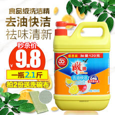 Carved brand detergent family packaging barrels wholesale kitchen dishwashing liquid tableware to oil household does not hurt hand detergent