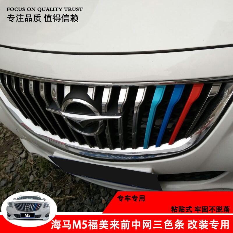 海马M5专车专用福美来中网三色条 前中网装饰条 三色中网饰条包邮