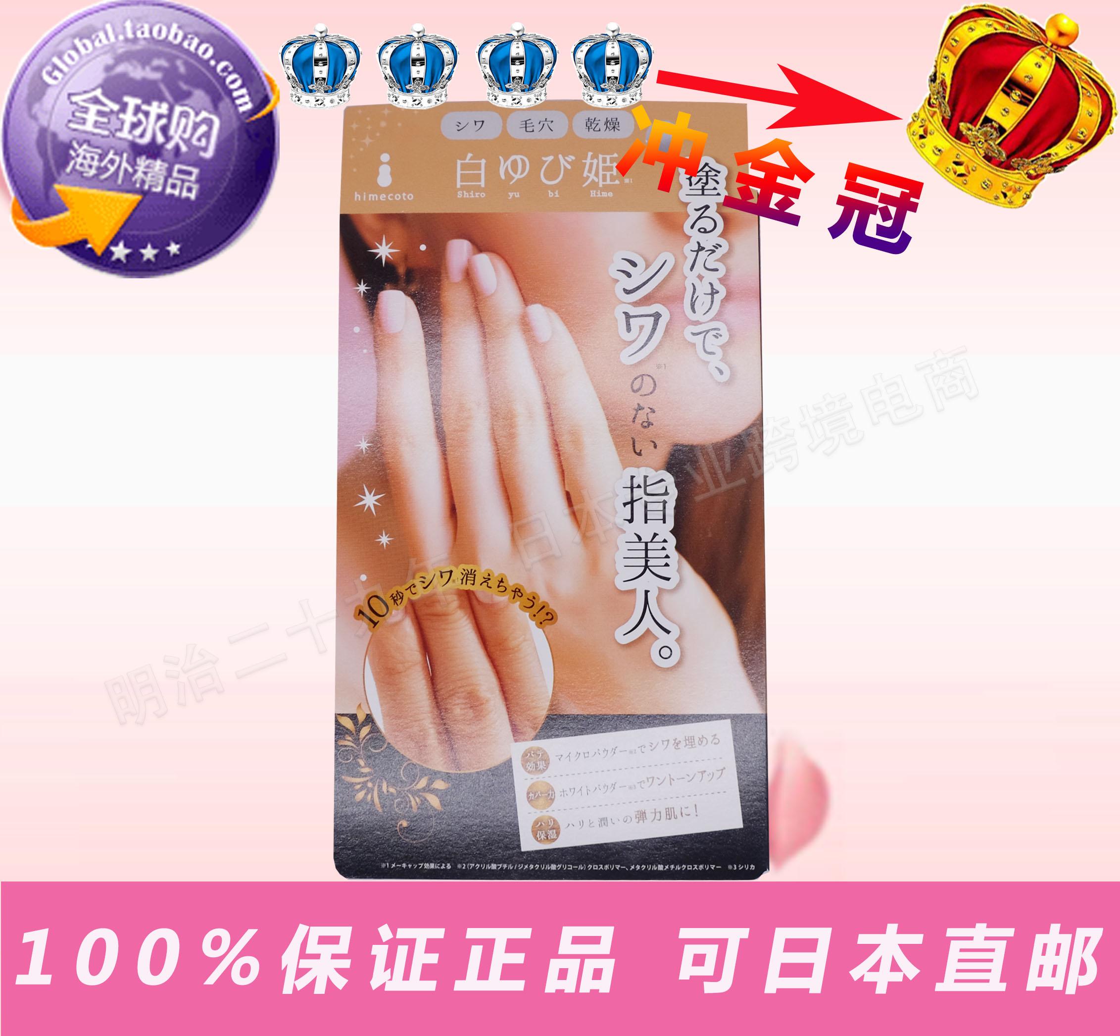 日本Liberta白姬10秒变白细嫩遮瑕淡纹保湿手指美人护手霜30g