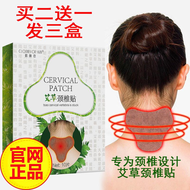 艾草颈椎贴正品艾灸贴肩颈疼痛热帖艾叶温灸贴颈部养护热灸贴关节