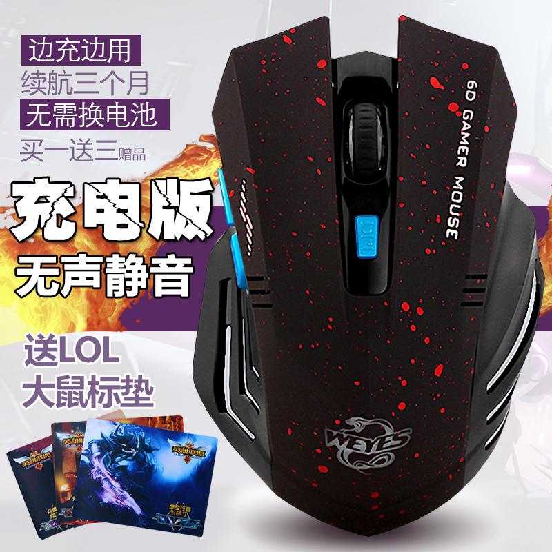WEYES游戏无线鼠标可充电电竞lol英雄联盟cf专用无声静音笔记本大
