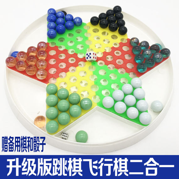 Upgrade color beads large glass beads checkers marbles children's adult puzzle checkers flying chess two in one
