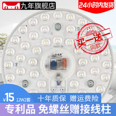 Led ceiling lamp wick led light bar lamp ceiling wicking round transformation lamp energy saving bulbs home patch