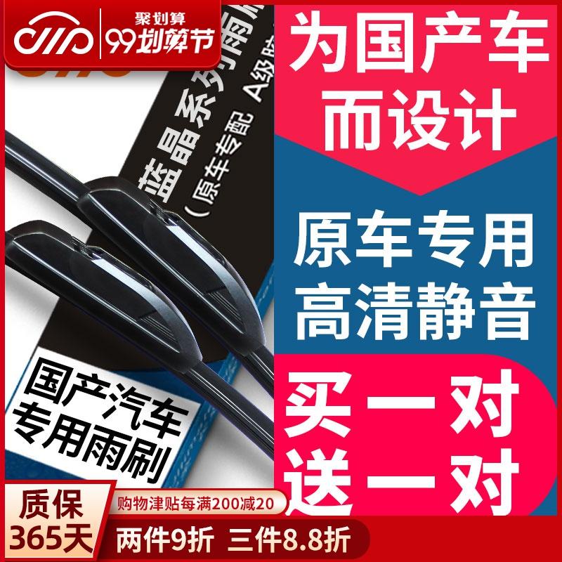 国产汽车雨刮器片无骨通用型专用雨刷器原装原厂升级胶条新老款前