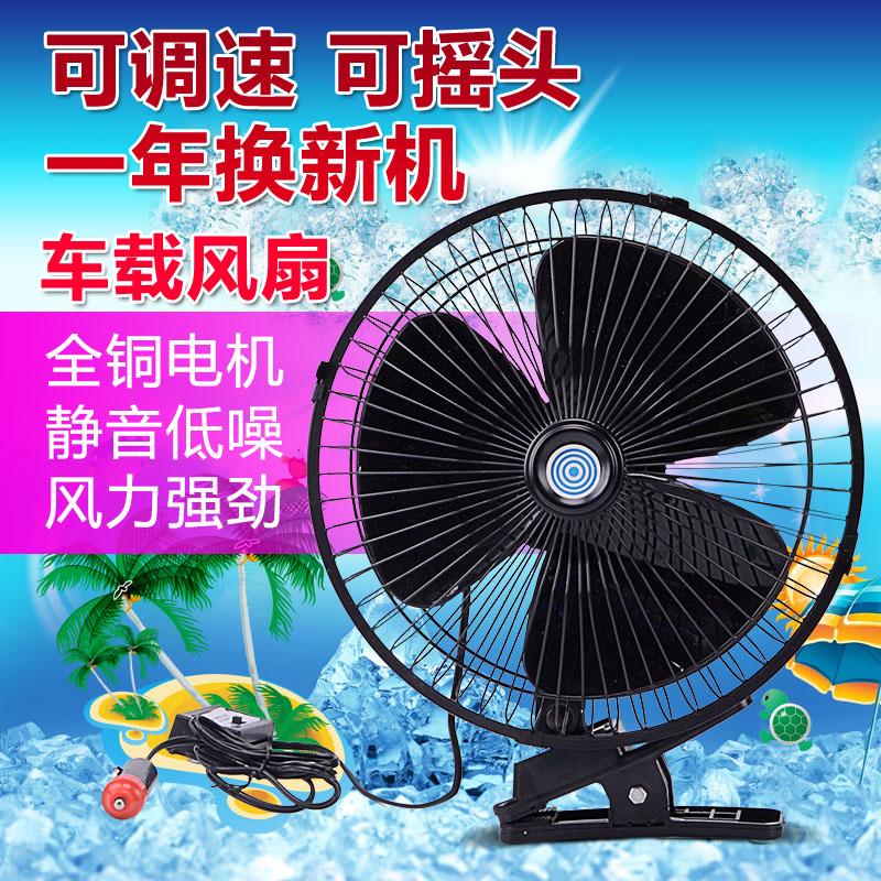 车载风扇车用12V24伏面包车小货车电扇大风力强力制冷汽车电风扇