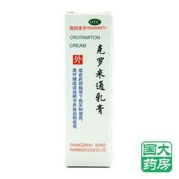 常州四药 克罗米通乳膏 10g 用于治疗疥疮皮肤瘙痒皮炎 皮肤过敏