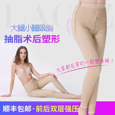 Liposuction pants pants Liposuction shape pants medical postoperative repair thigh beam pants hip stovepipe body trousers