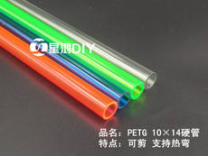 XHDIY new PETG hard tube inner diameter 10 outer diameter 14MM support hot bending can be cut hard tube water cooling tube