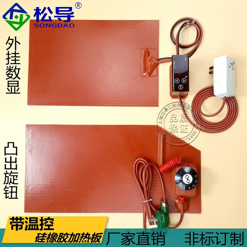 硅橡胶加热板带温控可调温硅胶电热板 手机平板拆屏宝加热发热垫
