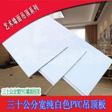 Plastic steel 30CM pure white imitation integrated PVC ceiling gusset shed strip plastic living room bathroom decoration material