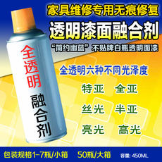 Fully transparent lacquer surface fusion agent, fast drying, no atomization, no trace, furniture maintenance varnish finish, 17 yuan for 1 bottle price