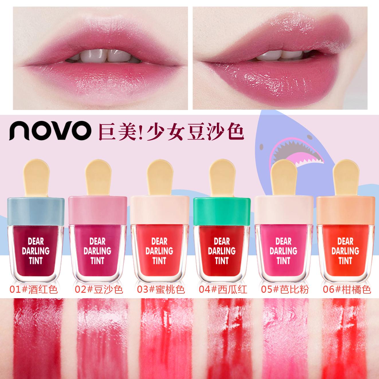 NOVO5191冰淇淋唇釉雪糕染唇液酒红色豆沙色咬唇妆冰激凌唇乳