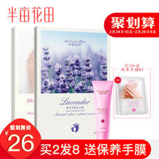 Buy 2 hair 8 half acres of flower field to the dead skin calluses whitening moisturizing foot heel dry peeling peeling film