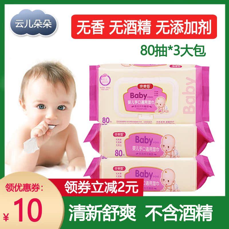 80抽*3大包婴幼儿湿巾纸手口专用特价婴儿新生儿童湿纸巾宝宝带盖