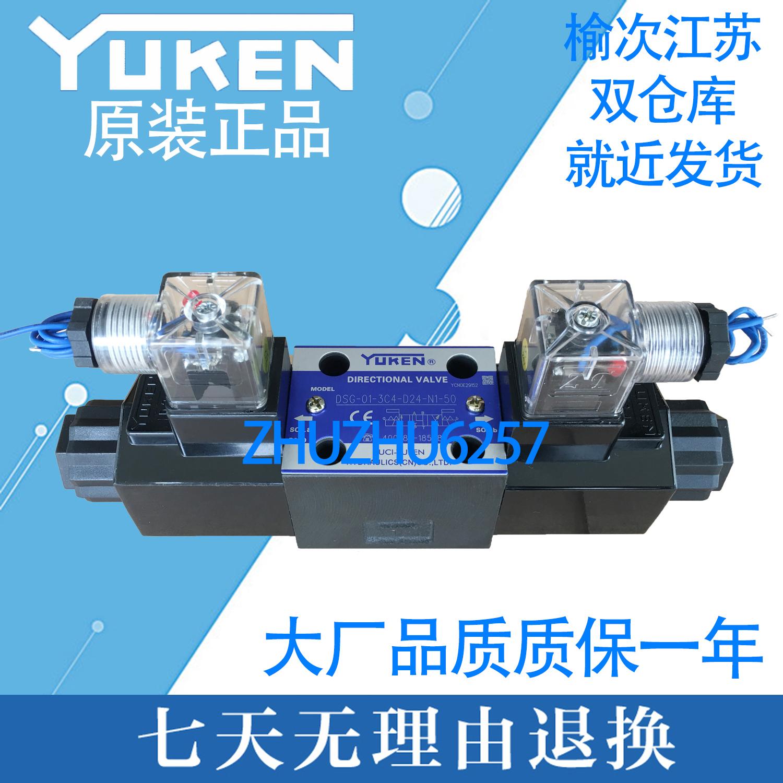 YUKEN榆次油研电磁换向阀DSG-01-3C4-A240/D24-N1-50榆次液压阀