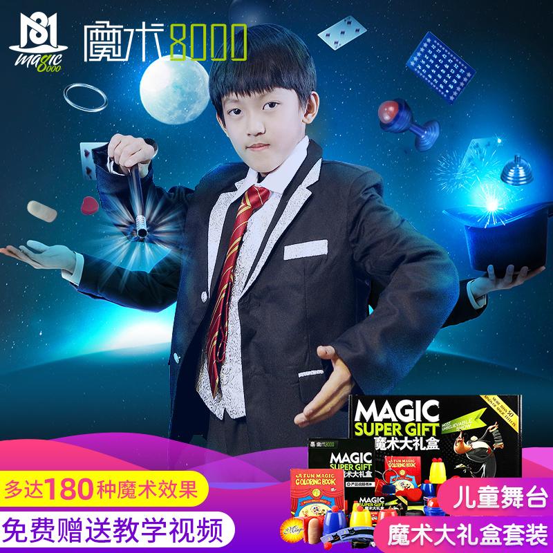 魔术8000玩具变小 魔术道具套装 大礼盒儿童全套玩具小学生礼物