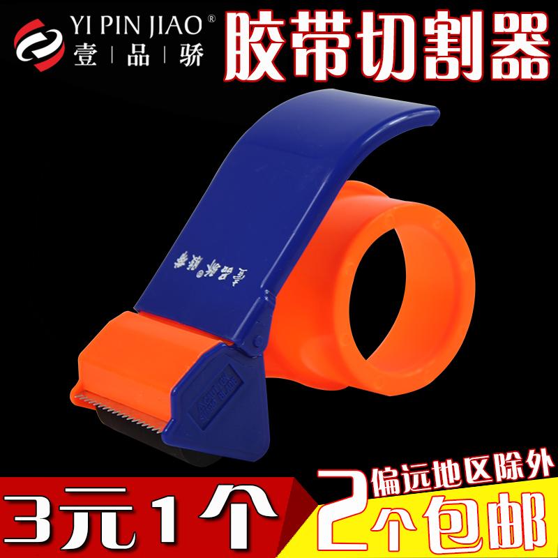 透明胶带切割器封箱器打包机胶纸机塑料胶带机5cm6cm包邮