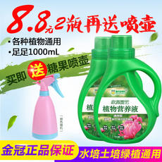Dvordo horticultural plant nutrient solution universal fertilizer potted soil hydroponic flower green radish liquid fertilizer organic fertilizer