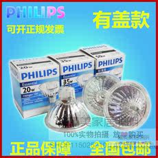 Philips halogen lamp cup mr16 12v 35w 50w cold reflection directional lighting 5.3 quartz lamp cup spotlight