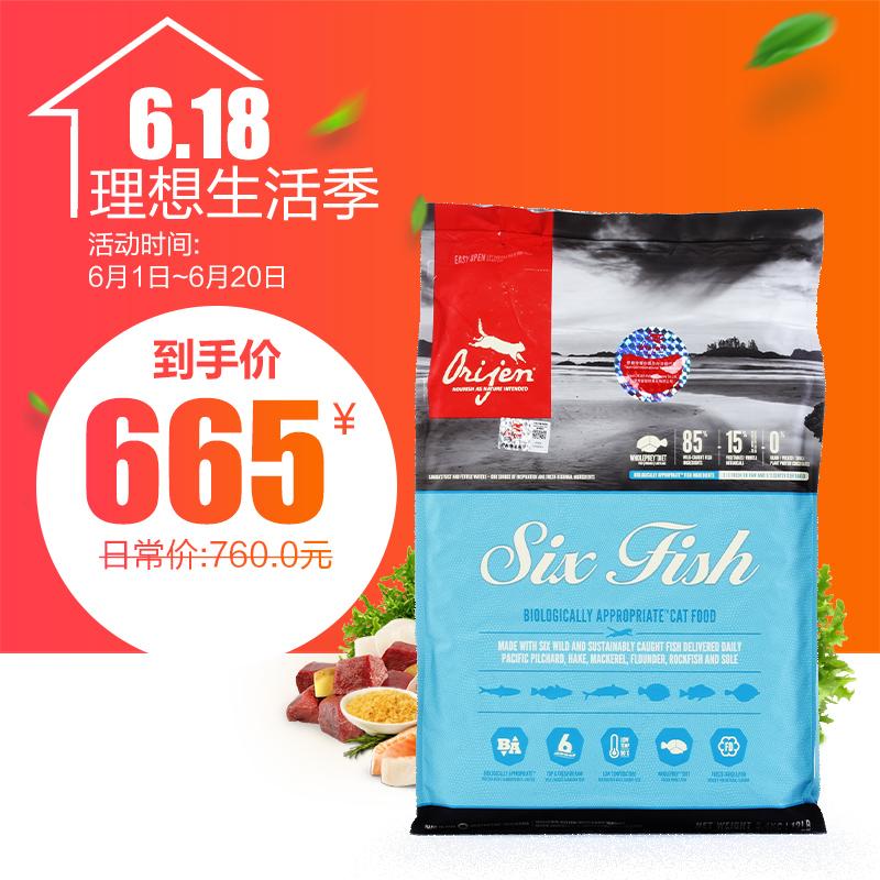 腐败猫加拿大Orijen渴望六种鱼天然无谷全猫粮12磅5.4kg