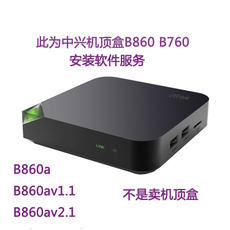 ZTE ZXV10 B860A 860AV1.1 AV2.1 set-top box third-party software jailbreak crack can be remote
