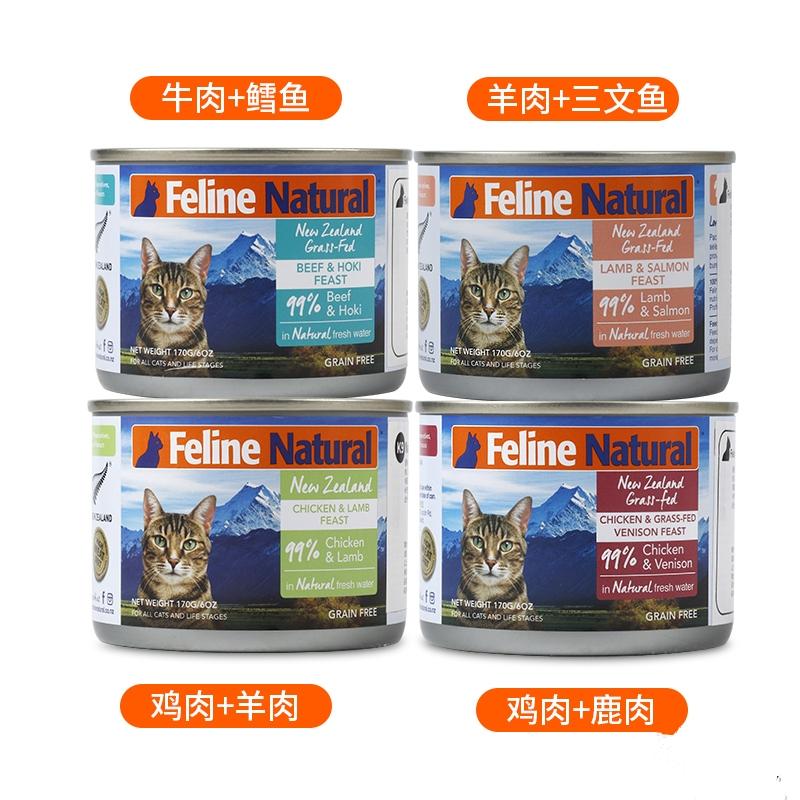 新西兰K9猫罐头成幼猫进口无谷主食罐头4*170g混装幼猫罐头包邮