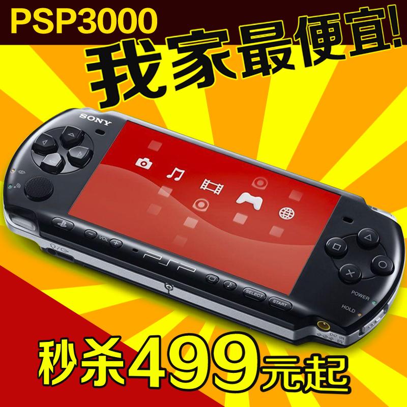 就玩经典!二手PSP3000 另有PSP1000 2000 索尼原装正品游戏机