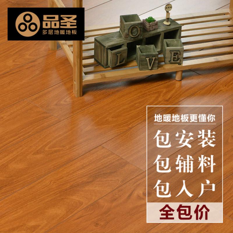 【包辅料包安装】品圣橡木多层实木地板耐磨实木复合地板15mm环保