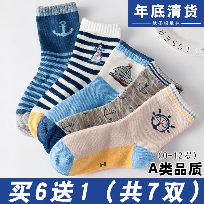 儿童袜子纯棉秋冬加厚中筒袜男童女童3岁中大童宝宝袜子毛圈棉袜