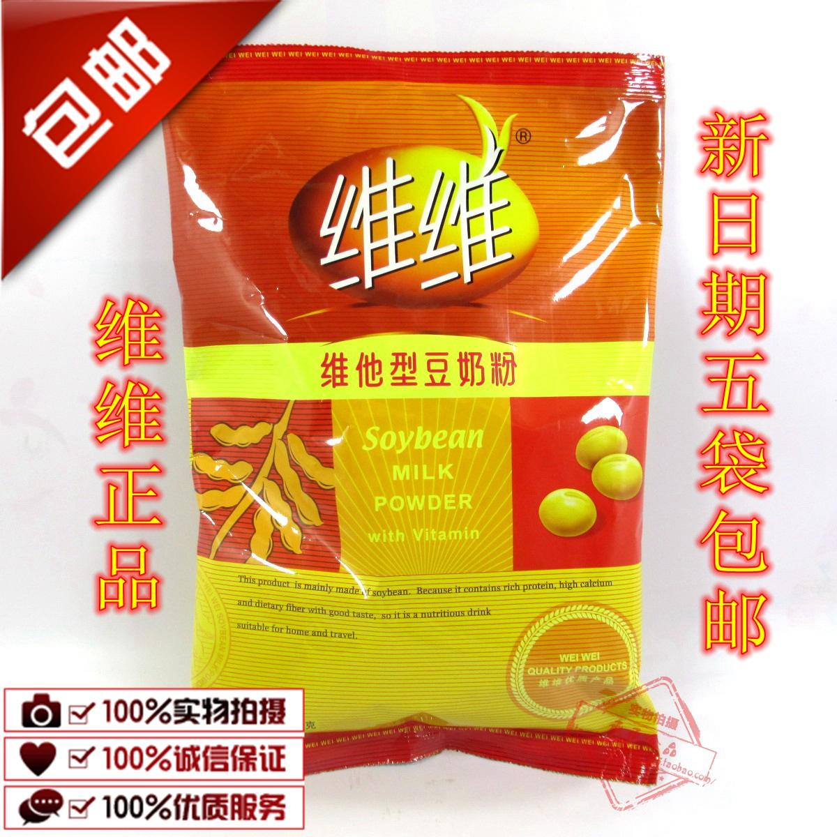 维维豆奶粉 320g豆奶粉速溶蛋白质营养早餐豆粉5袋包邮正品新日期