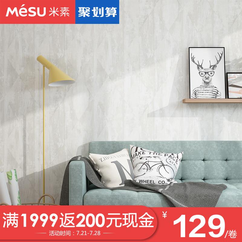 米素新品 北欧个性墙纸 现代简约客厅电视背景墙壁纸 苏澳