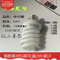 Super bright home spiral three-color energy-saving light bulb 7w9w11w13w15w18w yellow white light E27