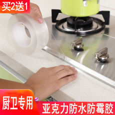 Kitchen sink waterproof stickers pool stove anti-mold self-adhesive acrylic seamless bathroom toilet countertop water strip