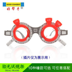 Optometry trial frame trial wear insert frame glasses optometry tool material good temples adjustable 10 kinds of distance optional