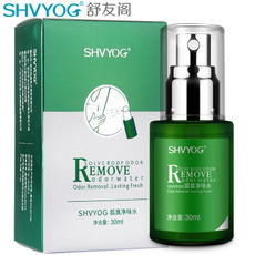 Shuyou Pavilion to the body odor odor water underarm odor Herbal deodorant spray underarm spray root male and female body odor net