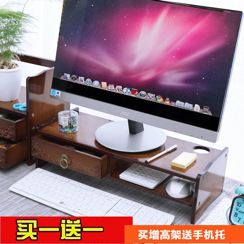 台式电脑显示器增高架子竹实木垫高支架办公桌面屏幕加高底座托架