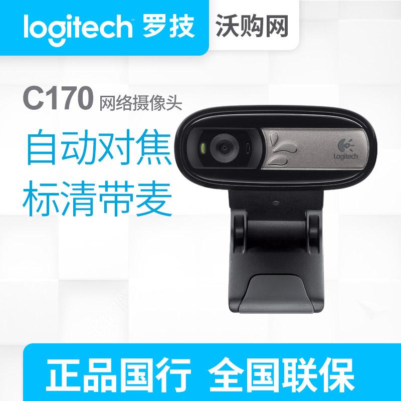Logitech/罗技C170高清摄像头带麦克风 笔记本/台式电脑视频聊天