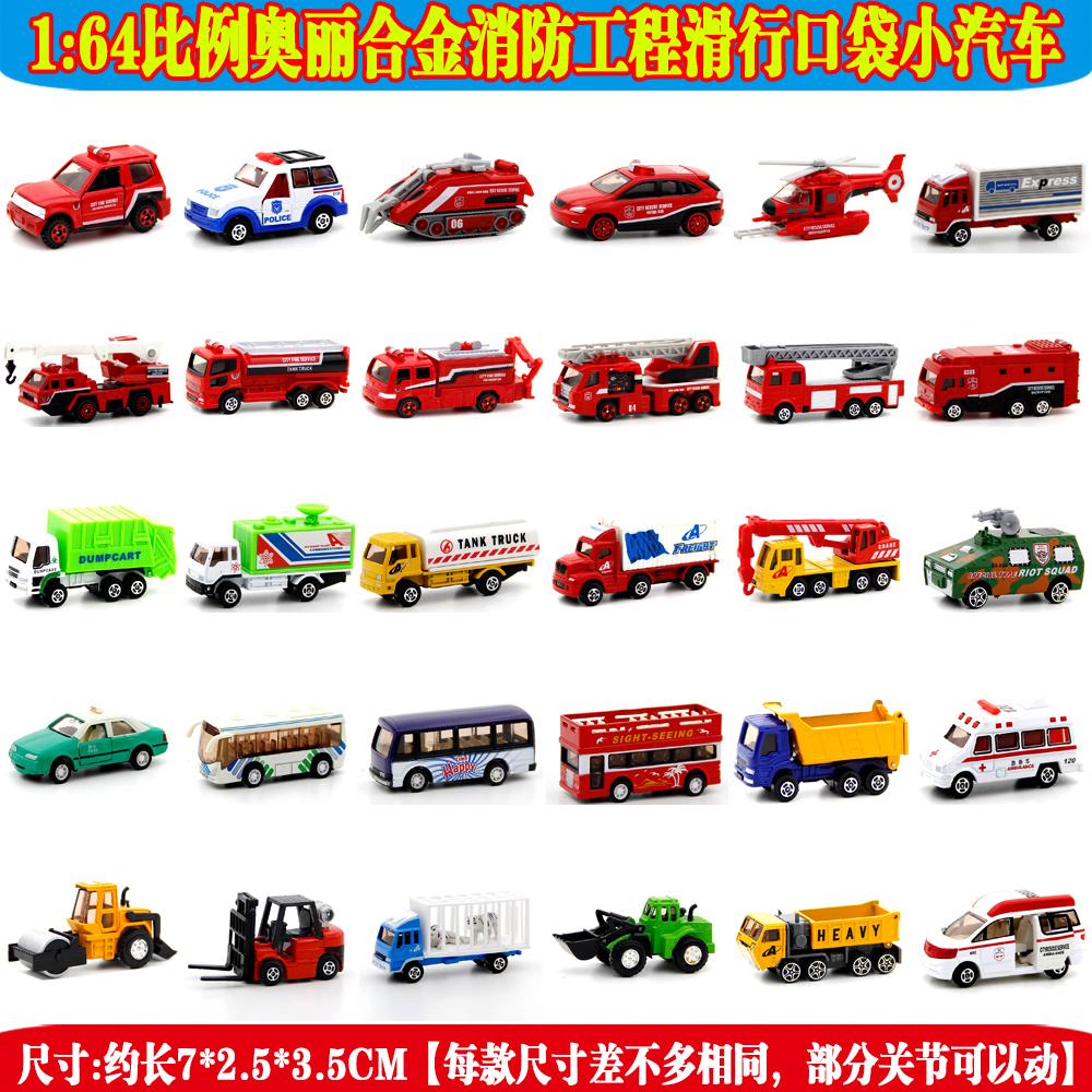奥丽1:64合金滑行消防车救援救护工程车压路机滑行口袋小汽车玩具