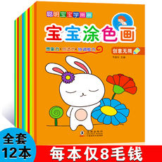 Baby Coloring Painting Book Kindergarten Children Learning Painting Graffiti Painting Book Coloring Book 2-3-6 Years Old