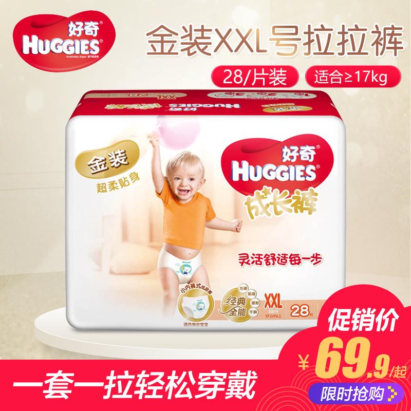 好奇金装成长裤XXL码28片婴儿加大号超薄拉拉裤男女宝宝尿不湿