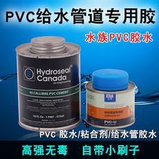 PVC glue UPVC adhesive water supply pipe adhesive pipe adhesive seawater pipe fittings quick-drying non-toxic
