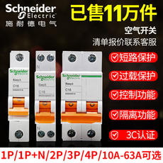 Schneider Air Switch Household Circuit Breaker E9 Small Open 1P 16A-63A 1P+N 2P 3P 4P